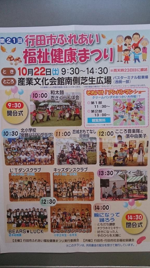f:id:gyoda-nozomi:20161020132149j:plain
