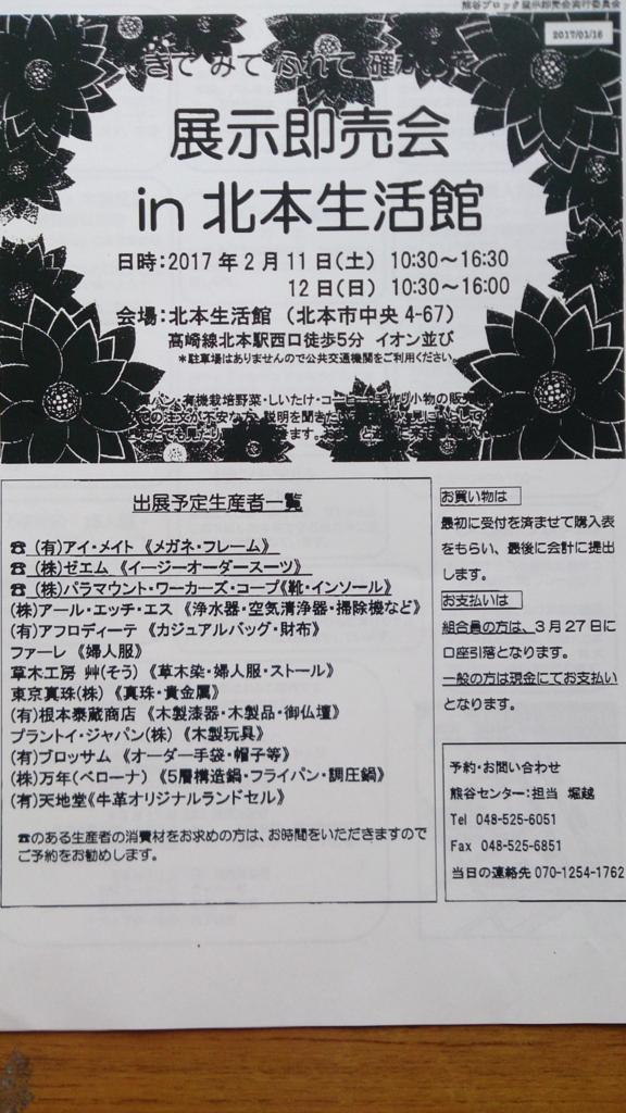 f:id:gyoda-nozomi:20170210045345j:plain
