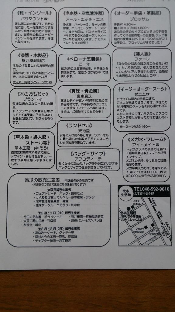 f:id:gyoda-nozomi:20170210045426j:plain