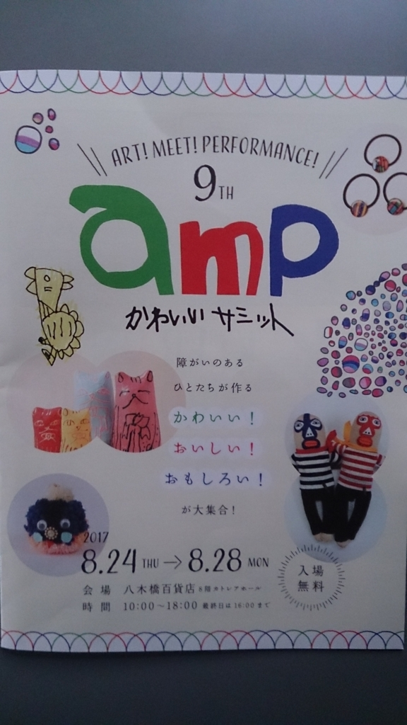 f:id:gyoda-nozomi:20170816145144j:plain