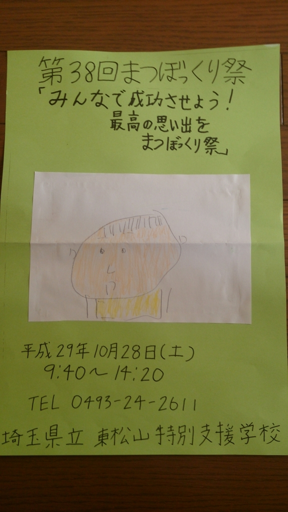 f:id:gyoda-nozomi:20171026134206j:plain
