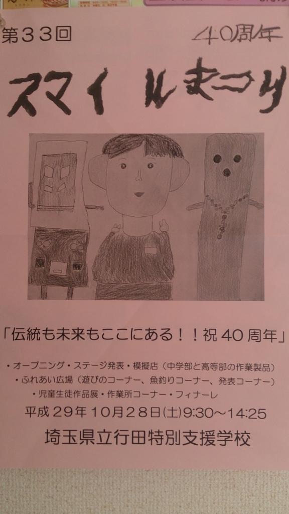 f:id:gyoda-nozomi:20171026134256j:plain