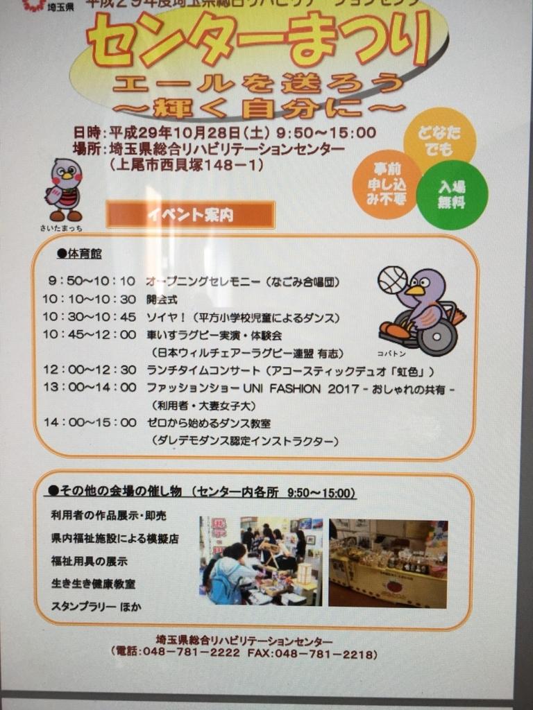 f:id:gyoda-nozomi:20171026134405j:plain