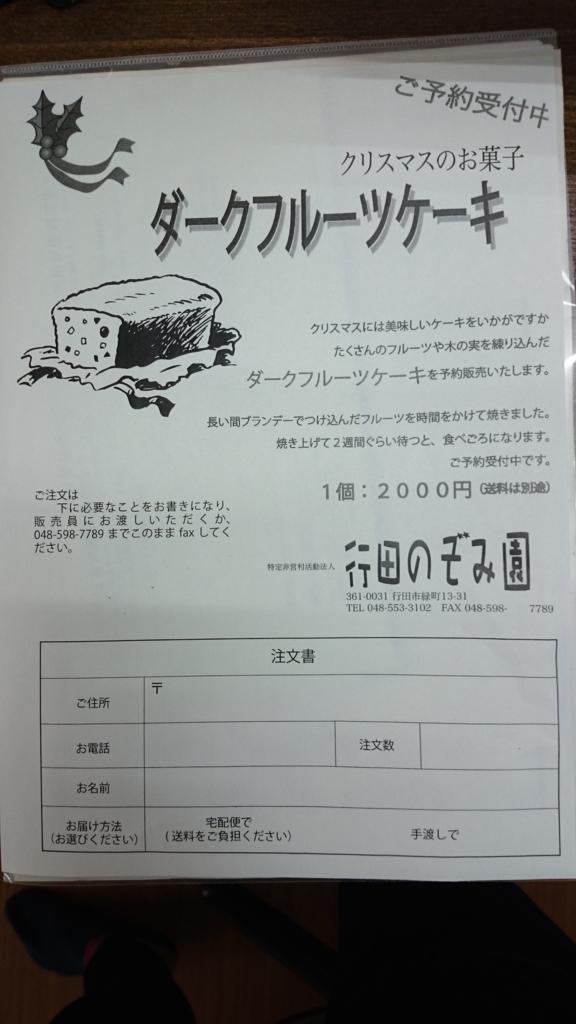 f:id:gyoda-nozomi:20171116144135j:plain