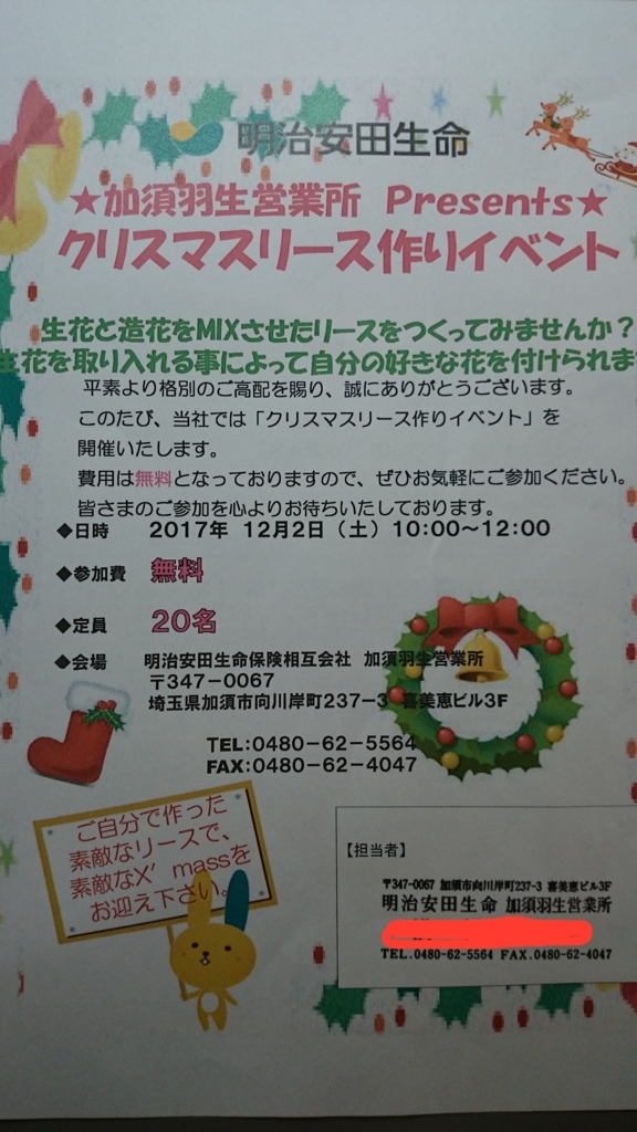 f:id:gyoda-nozomi:20171130132611j:plain