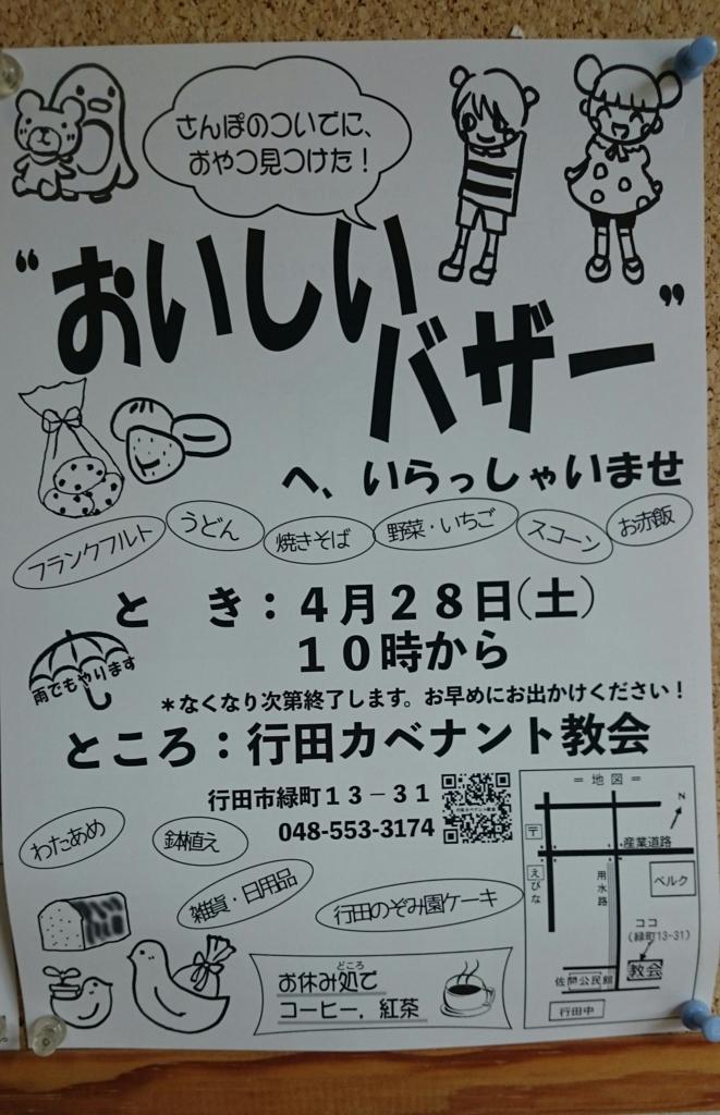 f:id:gyoda-nozomi:20180424130855j:plain