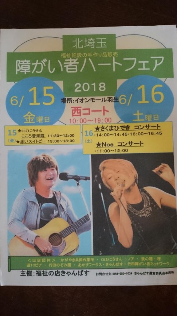 f:id:gyoda-nozomi:20180614142155j:plain