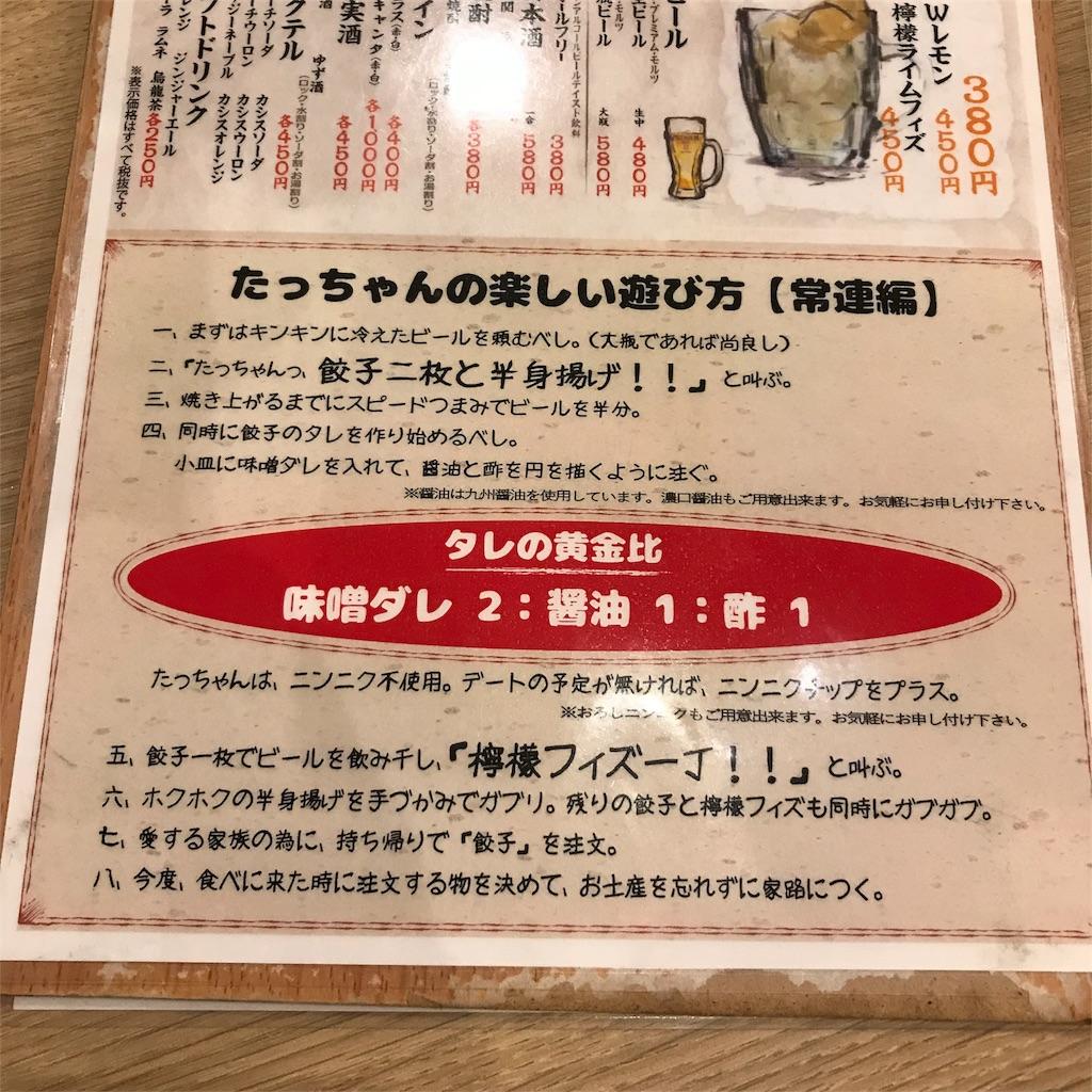 f:id:gyogyouza:20180611053003j:image