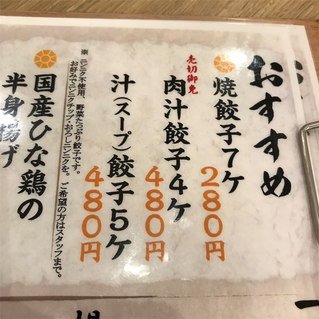 f:id:gyogyouza:20180611053012j:image