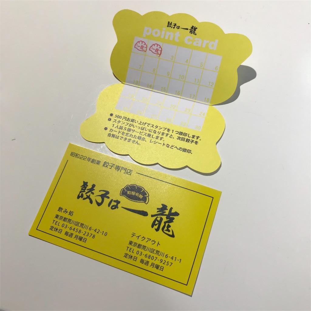 f:id:gyogyouza:20180627001821j:image