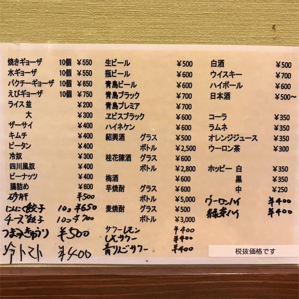 f:id:gyogyouza:20180727152518j:image