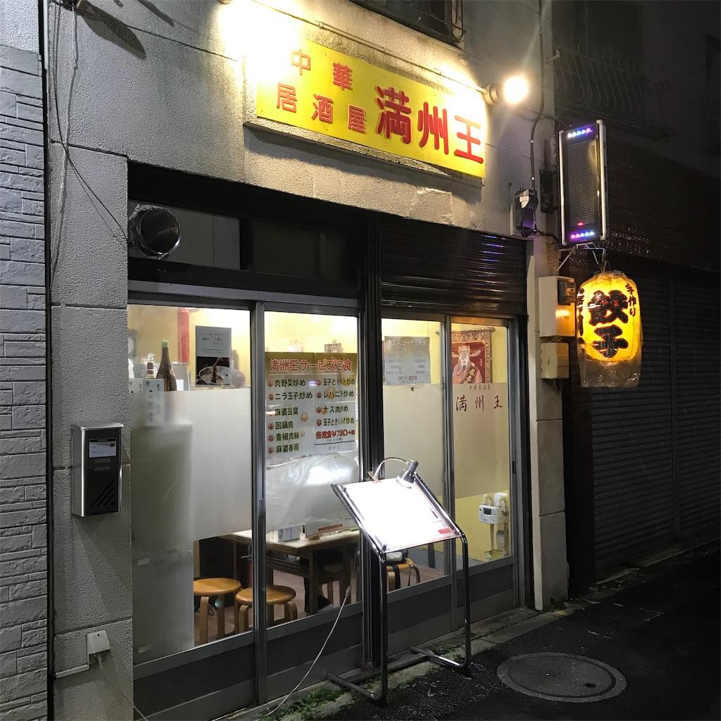 f:id:gyogyouza:20181018195056j:image