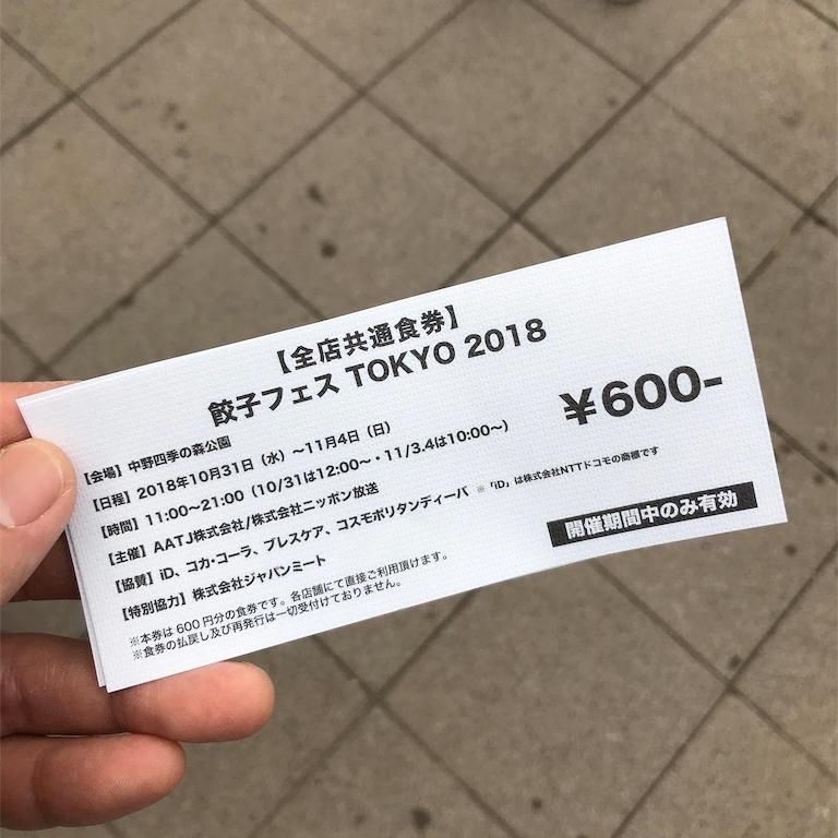 f:id:gyogyouza:20181105231743j:plain