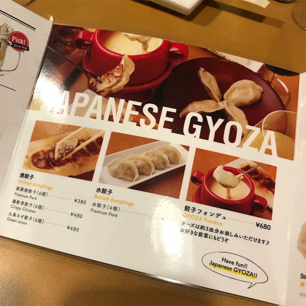 f:id:gyogyouza:20181117072740j:image