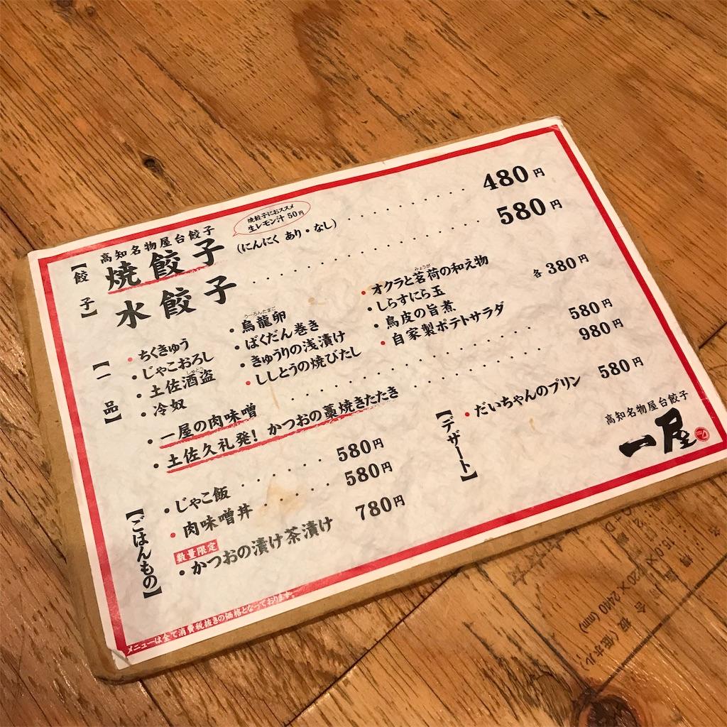 f:id:gyogyouza:20181117073311j:image