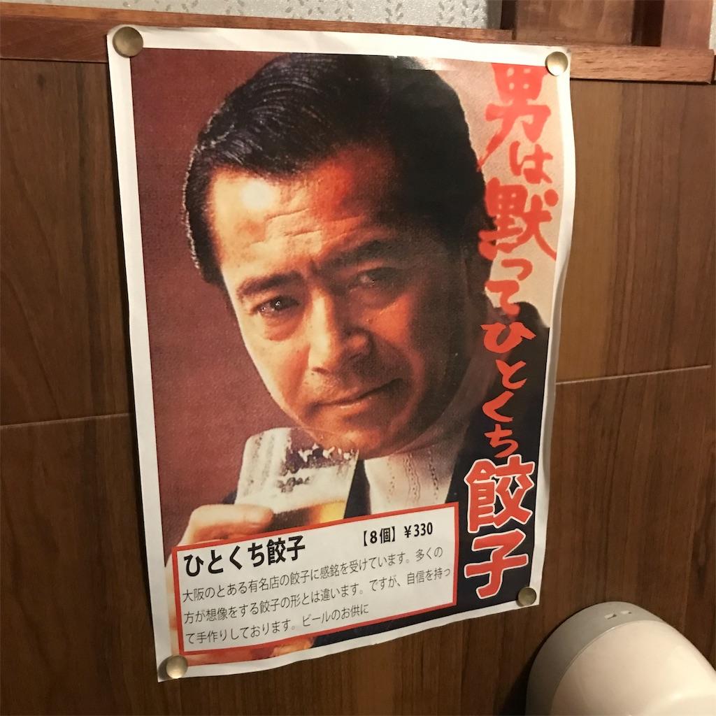 f:id:gyogyouza:20181117073644j:image