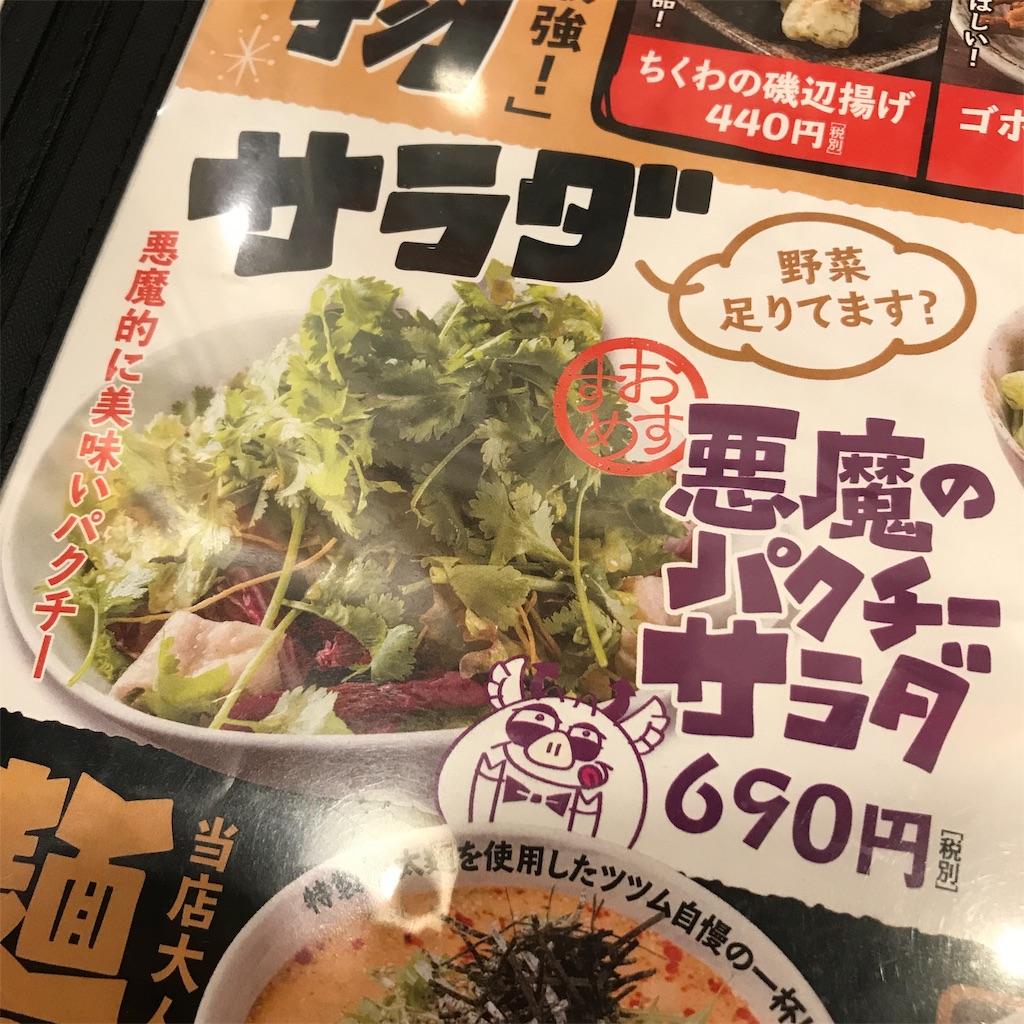 f:id:gyogyouza:20181204202459j:image