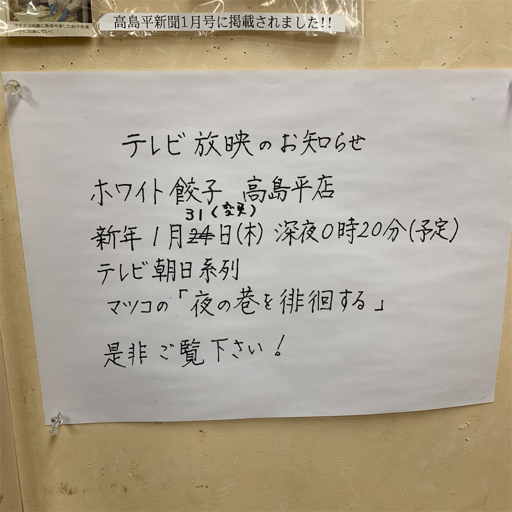 f:id:gyogyouza:20190131225151j:image