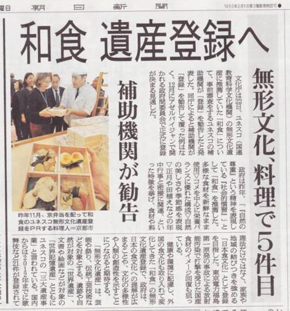 和食がユネスコ世界無形文化遺産...