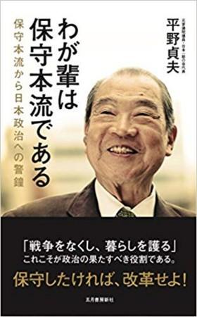 元参議院議員の平野貞夫氏が安倍...