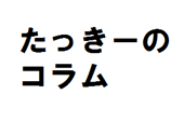 f:id:gyouseishositakkii:20190408110243p:plain