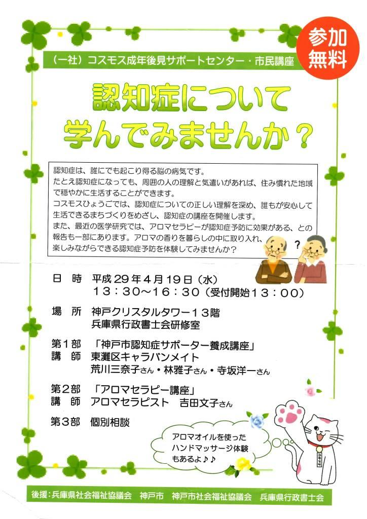 f:id:gyouseiyamada:20170417174749j:plain