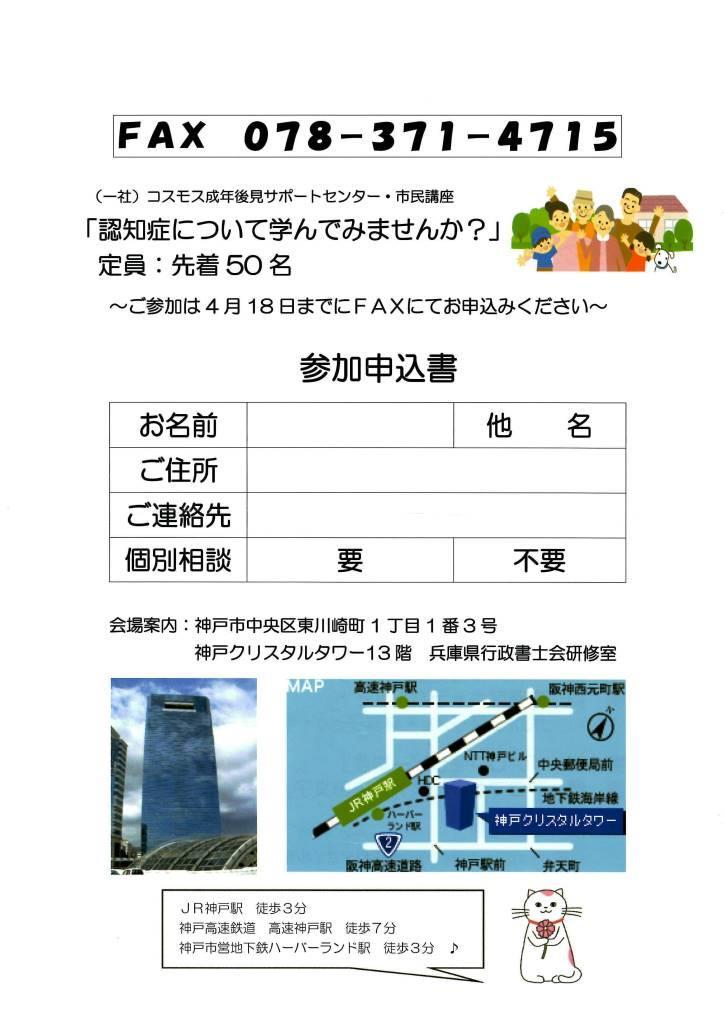 f:id:gyouseiyamada:20170417174802j:plain
