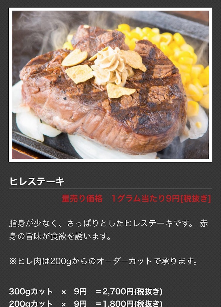 f:id:gyu-kaku:20170728144103j:image