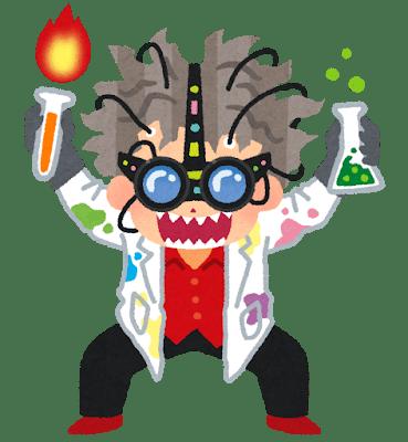 サイコパスな科学者
