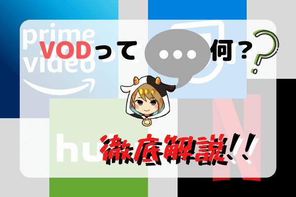 VODとは?徹底解説!