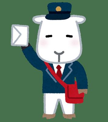郵便ヤギさん