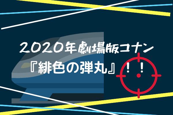 2020年劇場版コナン 『緋色の弾丸』