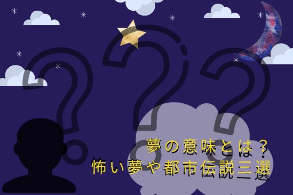【悪夢】を見たので…ちょっと不気味な夢にまつわる怖い話や都市伝説三選!