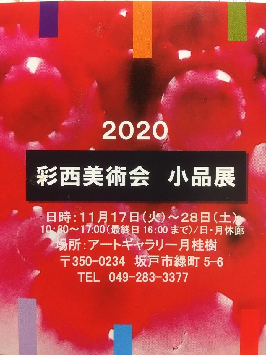 f:id:gyuuhohaha:20201121173427j:plain