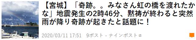 f:id:gyuuhomura:20200312001521p:plain