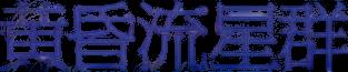 f:id:gyuuhomura:20200813011403p:plain