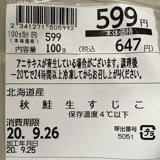 f:id:gyuuhomura:20200926105102j:plain