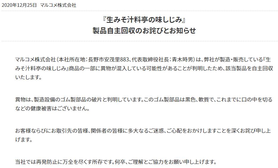 f:id:gyuuhomura:20201226100248p:plain