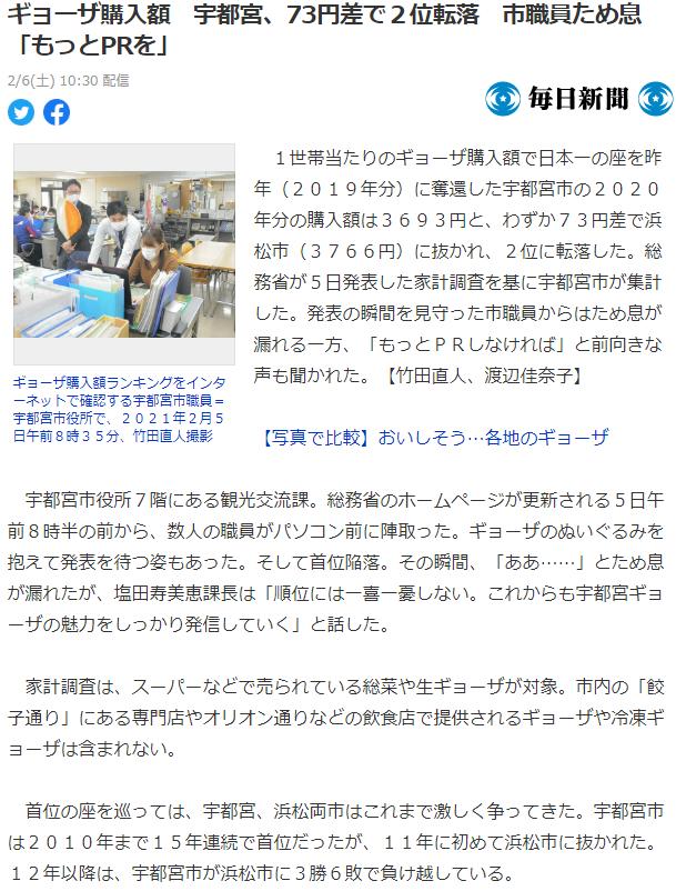 f:id:gyuuhomura:20210206124332p:plain