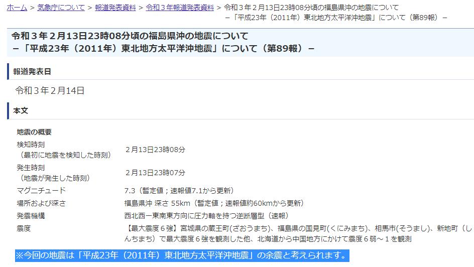 f:id:gyuuhomura:20210215124713p:plain