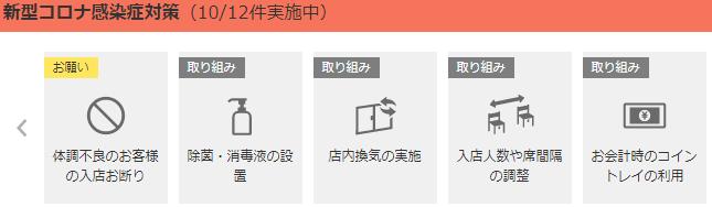f:id:gyuuhomura:20210410123957p:plain