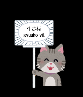 f:id:gyuuhomura:20210724010309p:plain