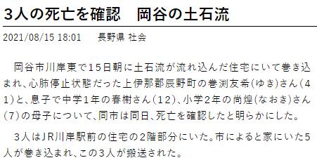 f:id:gyuuhomura:20210815181147p:plain