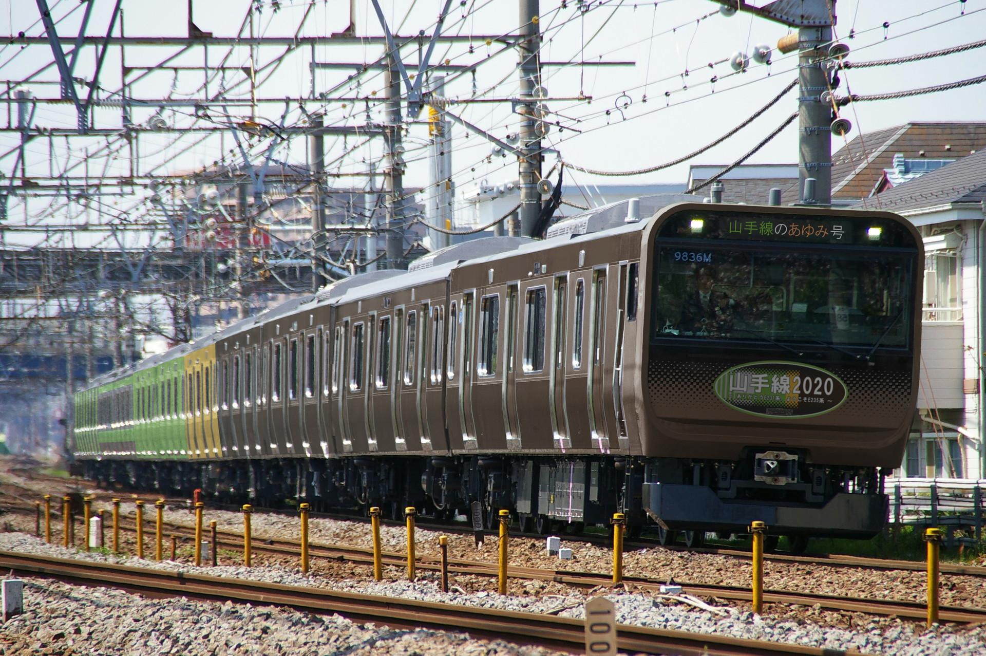 ウソ電 E235系記念列車 山手線のあゆみ号