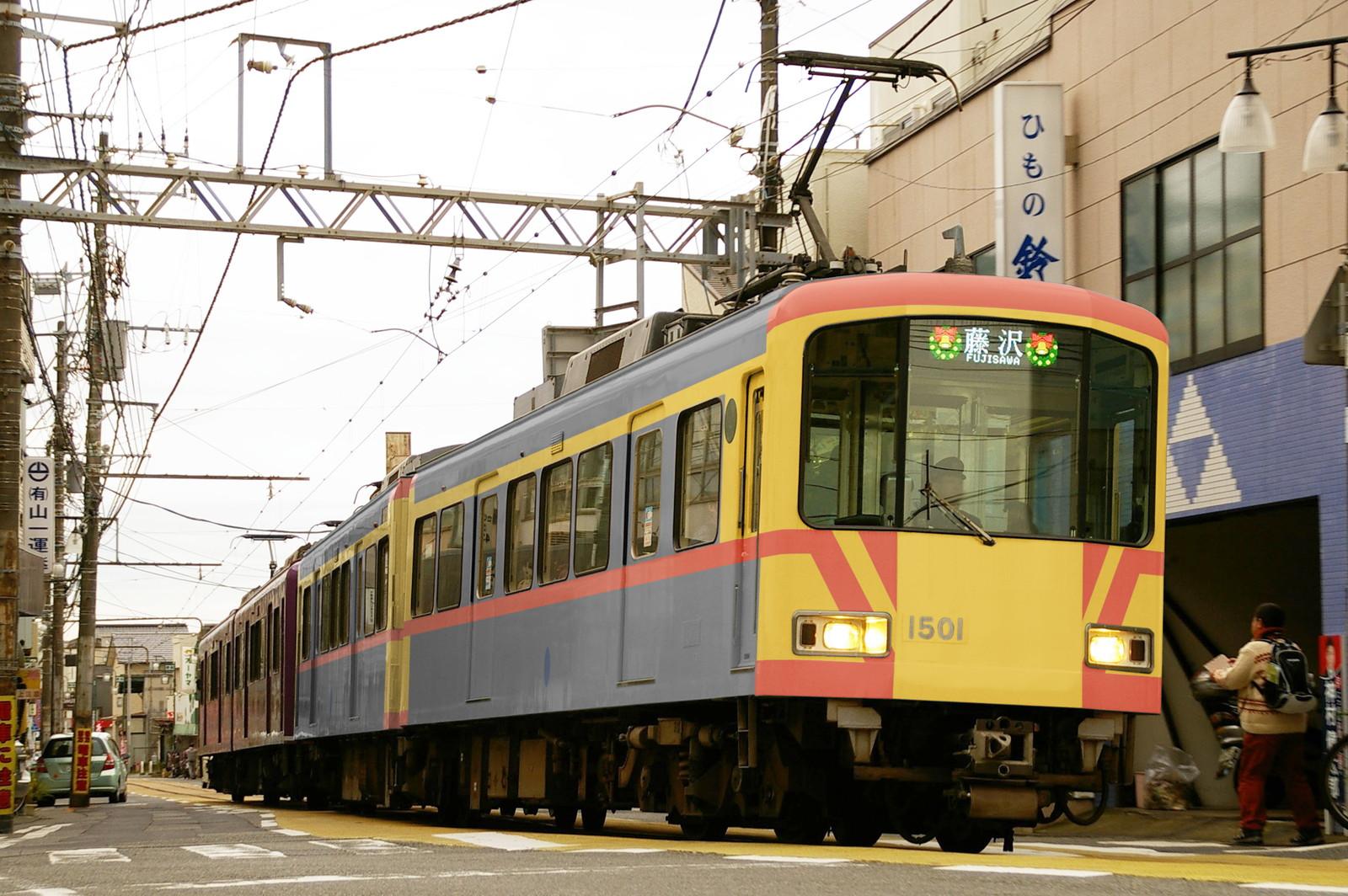 ウソ電 江ノ電1500形 台湾平渓線塗装