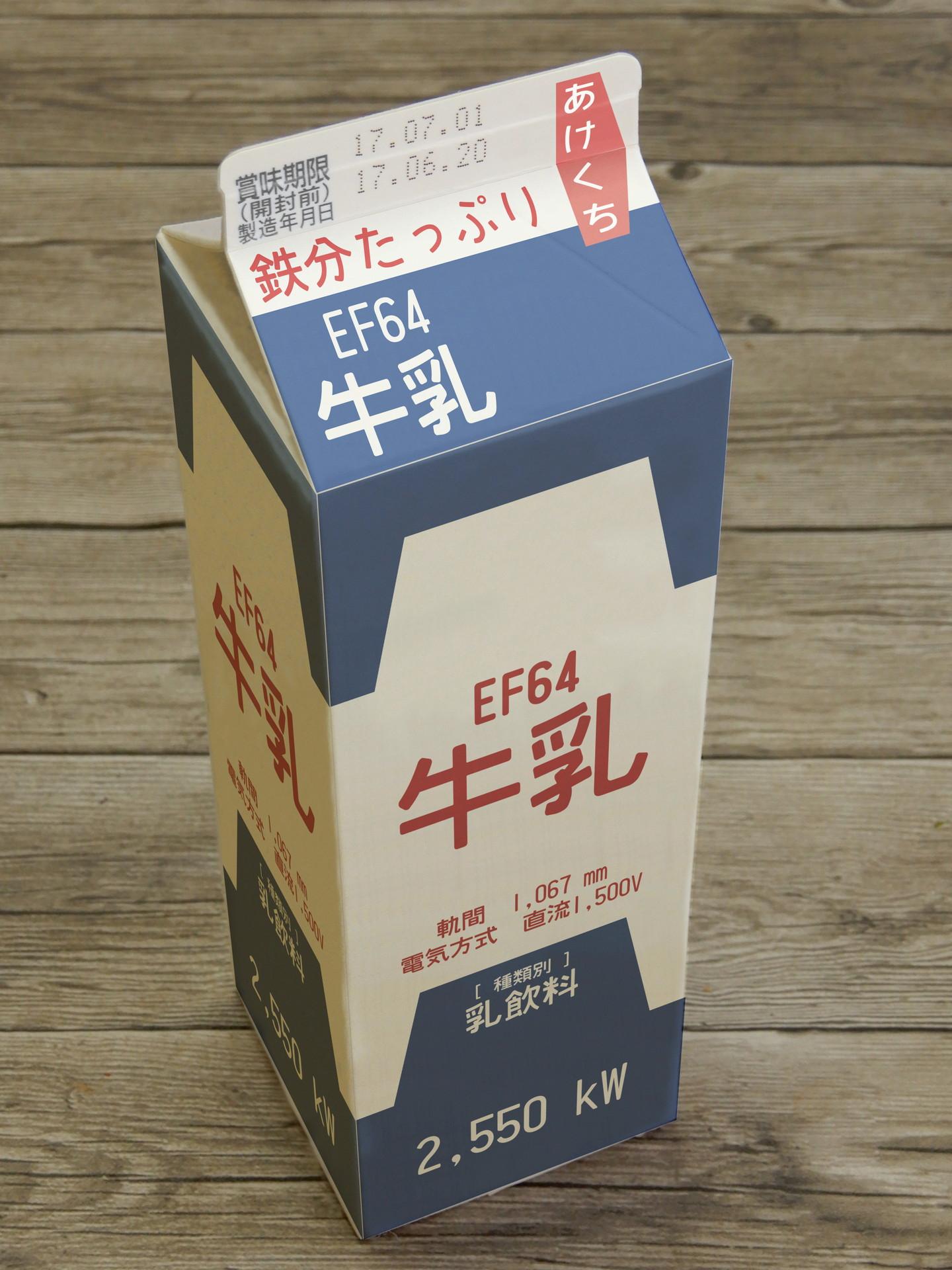 EF64形牛乳パックのウソ電