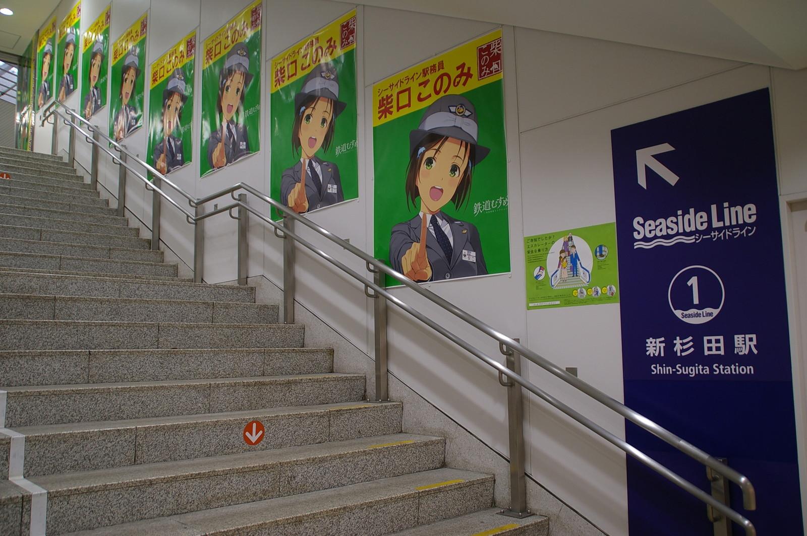 新杉田駅のポスター