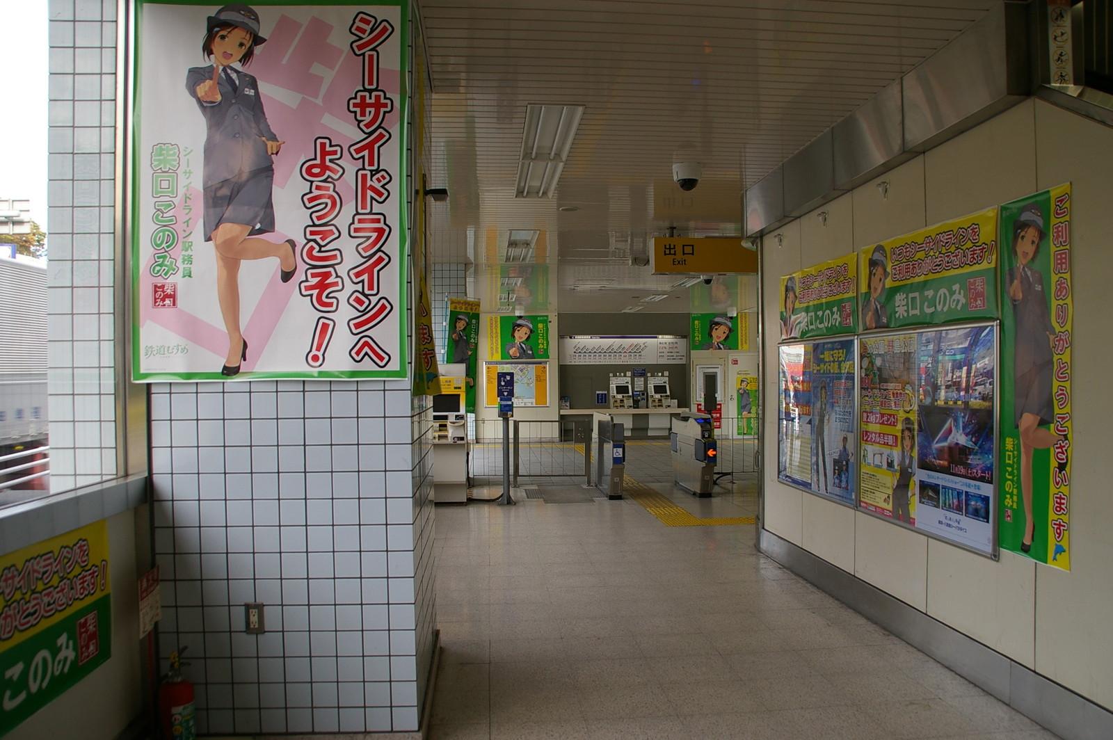 海の公園柴口駅のポスター
