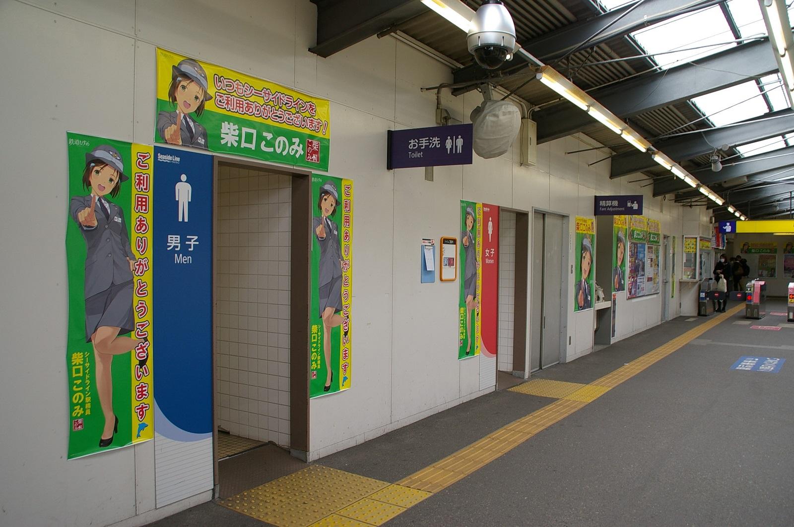 金沢八景駅のポスター