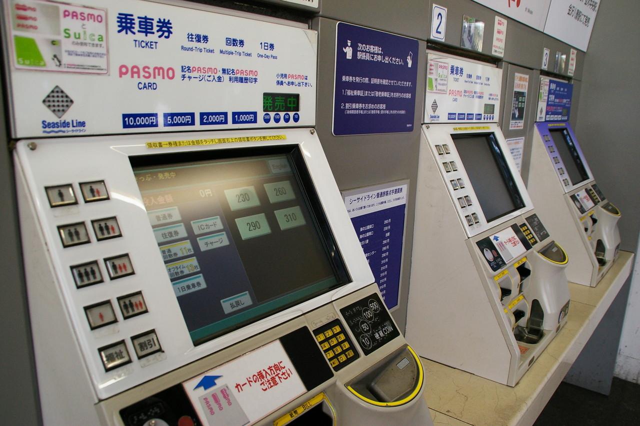 金沢八景駅の券売機